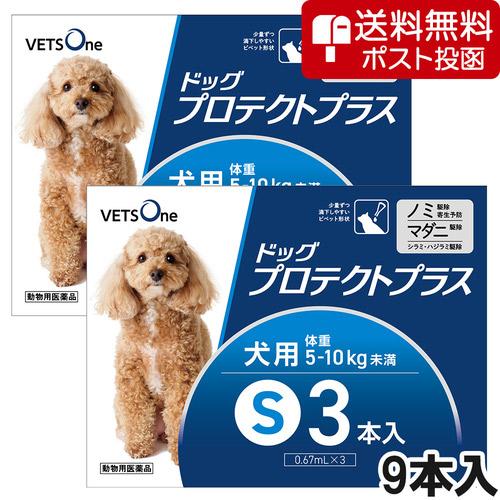 【ネコポス(同梱不可)】ベッツワン ドッグプロテクトプラス 犬用 S 5kg~10kg未満 9本 (動物用医薬品)