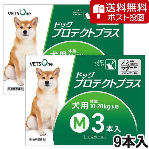 【ネコポス(同梱不可)】ベッツワン ドッグプロテクトプラス 犬用 M 10kg~20kg未満 9本 (動物用医薬品)