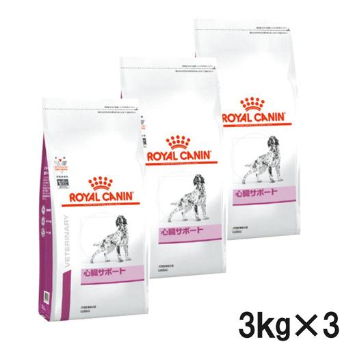 【3袋セット】ロイヤルカナン 食事療法食 犬用 心臓サポート ドライ 3kg