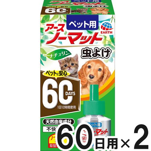アースペット ペット用 アースノーマット 取替えボトル 60日用×2個 (動物用医薬部外品)【まとめ買い】