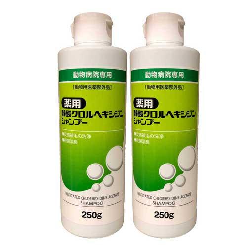 【2本セット】薬用酢酸クロルヘキシジンシャンプー 犬猫用 250g(動物用医薬部外品)