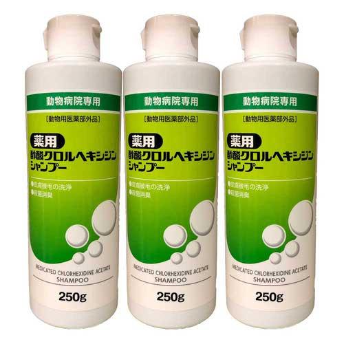 【3本セット】薬用酢酸クロルヘキシジンシャンプー 犬猫用 250g(動物用医薬部外品)