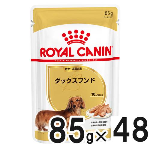 ロイヤルカナン BHN ウェット ダックスフンド 成犬・高齢犬用 85g×48袋【まとめ買い】