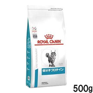 ロイヤルカナン 食事療法食 猫用 低分子プロテイン ドライ 500g