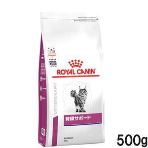 ロイヤルカナン 食事療法食 猫用 腎臓サポート ドライ 500g