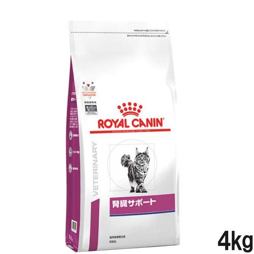 ロイヤルカナン 食事療法食 猫用 腎臓サポート ドライ 4kg