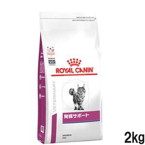 ロイヤルカナン 食事療法食 猫用 腎臓サポート ドライ 2kg