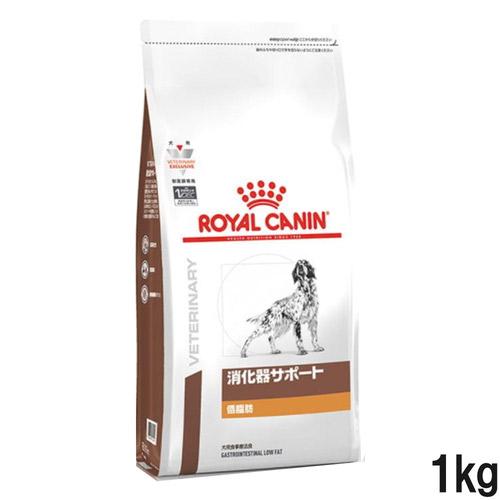 ロイヤルカナン 食事療法食 犬用 消化器サポート 低脂肪 ドライ 1kg