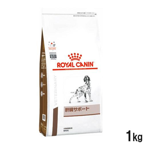 ロイヤルカナン 食事療法食 犬用 肝臓サポート ドライ 1kg
