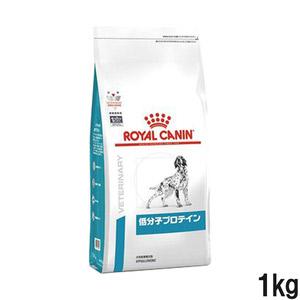 ロイヤルカナン 食事療法食 犬用 低分子プロテイン ドライ 1kg