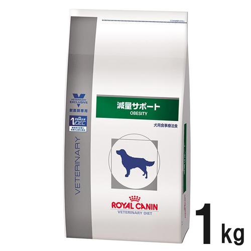 ロイヤルカナン 食事療法食 犬用 減量サポート ドライ 1kg