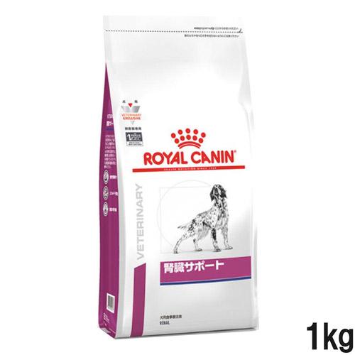 ロイヤルカナン 食事療法食 犬用 腎臓サポート ドライ 1kg