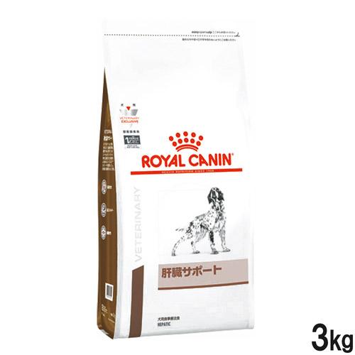 ロイヤルカナン 食事療法食 犬用 肝臓サポート ドライ 3kg