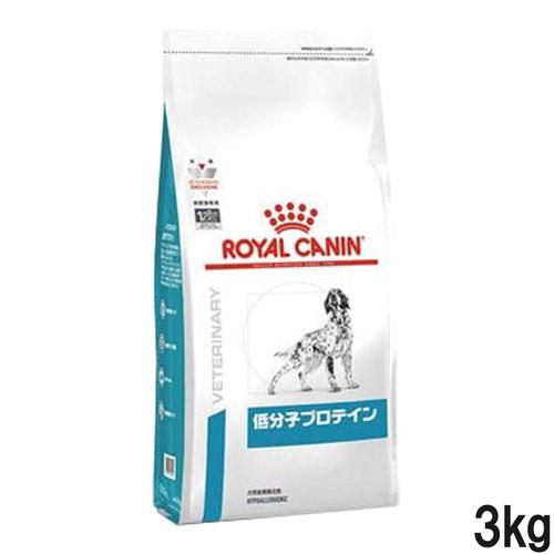 ロイヤルカナン 食事療法食 犬用 低分子プロテイン ドライ 3kg