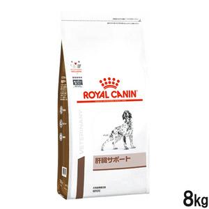 ロイヤルカナン 食事療法食 犬用 肝臓サポート ドライ 8kg