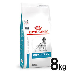 ロイヤルカナン 食事療法食 犬用 低分子プロテイン ドライ 8kg