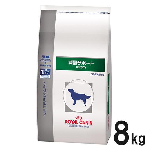 ロイヤルカナン 食事療法食 犬用 減量サポート ドライ 8kg