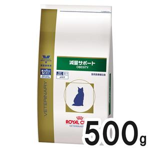 ロイヤルカナン 食事療法食 猫用 減量サポート ドライ 500g