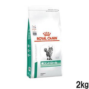 ロイヤルカナン 食事療法食 猫用 糖コントロール ドライ 2kg