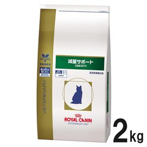 ロイヤルカナン 食事療法食 猫用 減量サポート ドライ 2kg