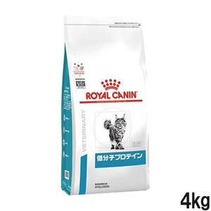 ロイヤルカナン 食事療法食 猫用 低分子プロテイン ドライ 4kg