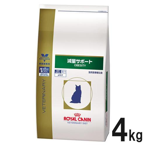 ロイヤルカナン 食事療法食 猫用 減量サポート ドライ 4kg