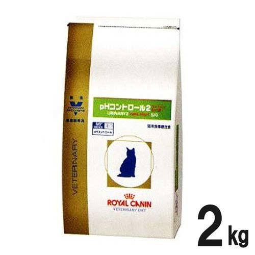 ロイヤルカナン 食事療法食 猫用 pHコントロール2 フィッシュテイスト ドライ 2kg