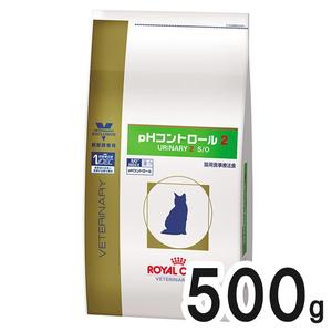 ロイヤルカナン 食事療法食 猫用 pHコントロール2 ドライ 500g
