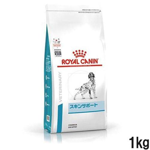 ロイヤルカナン 食事療法食 犬用 スキンサポート ドライ 1kg