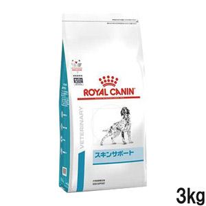 ロイヤルカナン 食事療法食 犬用 スキンサポート ドライ 3kg