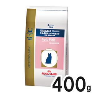 ロイヤルカナン ベッツプラン 猫用 ベビーケア(小粒) 400g