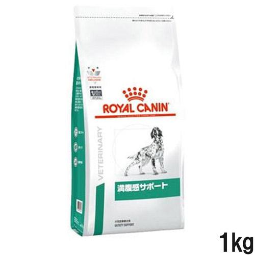ロイヤルカナン 食事療法食 犬用 満腹感サポート ドライ 1kg