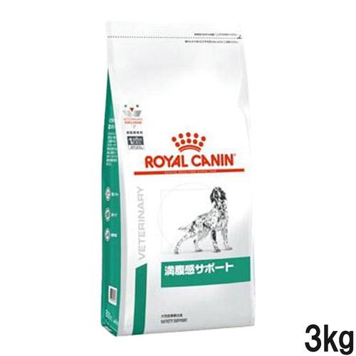 ロイヤルカナン 食事療法食 犬用 満腹感サポート ドライ 3kg