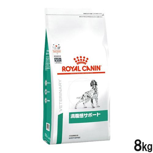 ロイヤルカナン 食事療法食 犬用 満腹感サポート ドライ 8kg