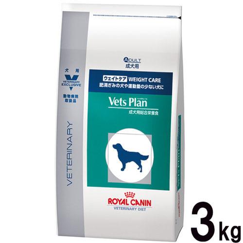 ロイヤルカナン ベッツプラン 犬用 ウェイトケア 3kg