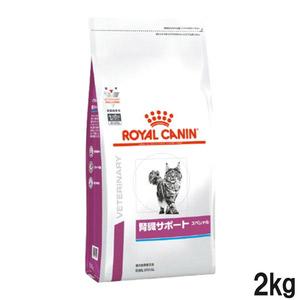 ロイヤルカナン 食事療法食 猫用 腎臓サポートスペシャル ドライ 2kg