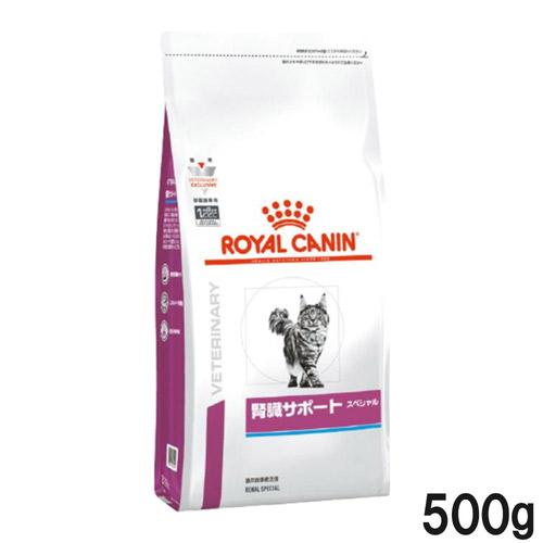 ロイヤルカナン 食事療法食 猫用 腎臓サポートスペシャル ドライ 500g