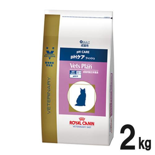 ロイヤルカナン ベッツプラン 猫用 pHケアフィッシュ 2kg