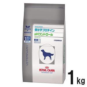 ロイヤルカナン 食事療法食 犬用 低分子プロテイン+pHコントロール ドライ 1kg