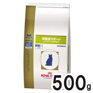 ロイヤルカナン 食事療法食 猫用 満腹感サポート 500g