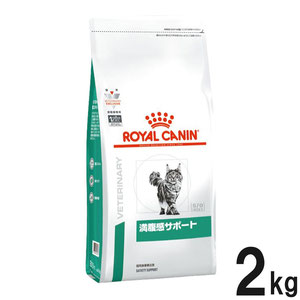 ロイヤルカナン 食事療法食 猫用 満腹感サポート ドライ 2kg