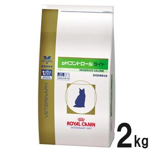 ロイヤルカナン 食事療法食 猫用 pHコントロールライト ドライ 2kg【在庫限り】