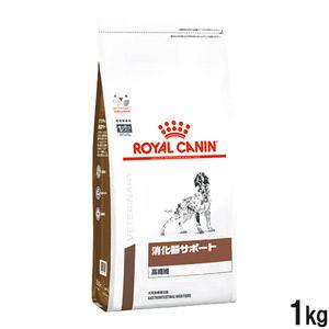 ロイヤルカナン 食事療法食 犬用 消化器サポート 高繊維 ドライ 1kg