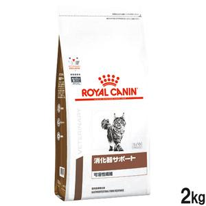 ロイヤルカナン 食事療法食 猫用 消化器サポート 可溶性繊維 ドライ 2kg