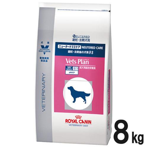 ロイヤルカナン ベッツプラン 犬用 ニュータードケア 8kg