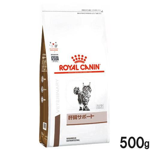 ロイヤルカナン 食事療法食 猫用 肝臓サポート ドライ 500g