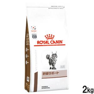 ロイヤルカナン 食事療法食 猫用 肝臓サポート ドライ 2kg