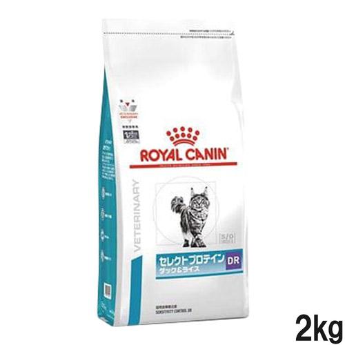ロイヤルカナン 食事療法食 猫用 セレクトプロテイン ダック&ライス ドライ 2kg