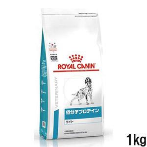 ロイヤルカナン 食事療法食 犬用 低分子プロテイン ライト ドライ 1kg