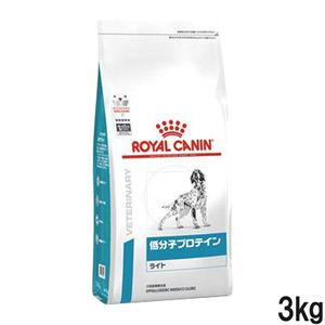 ロイヤルカナン 食事療法食 犬用 低分子プロテイン ライト ドライ 3kg
